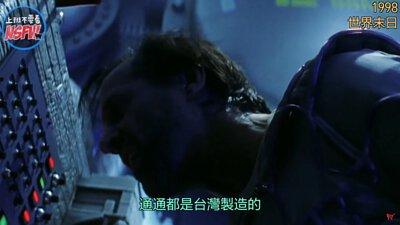1998年電影世界末日有一橋段影射台灣製造的商品品質不佳