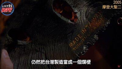 2005年電影摩登大聖2有一橋段影射台灣製造的商品品質不佳