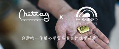 台灣唯一使用公平貿易貴金屬的珠寶品牌