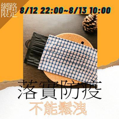 台灣製立體口罩套-一打特價699