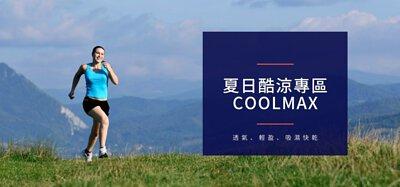 夏日酷涼專區 | COOLMAX 防曬外套 舒適透氣