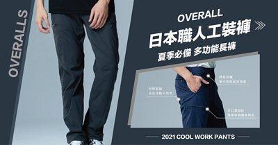 日本抗UV職能工裝褲專區