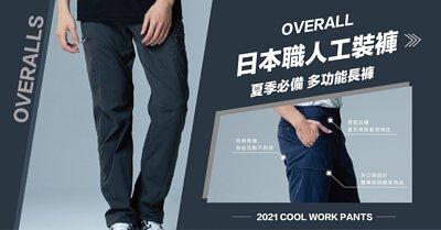 透氣輕薄耐磨日本 職能工裝褲