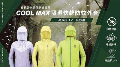 COOLMAX 防蚊 防曬外套