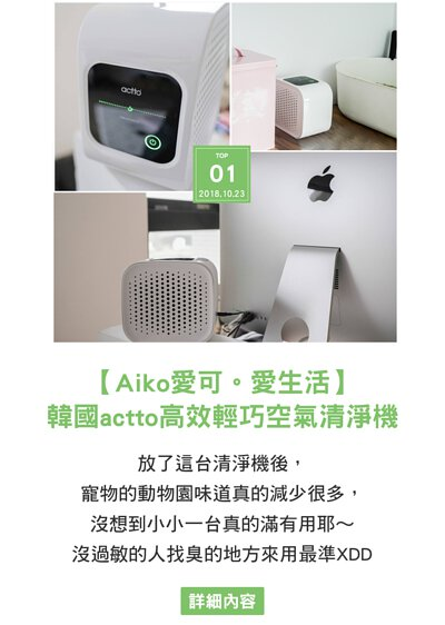 Aiko愛可。愛生活,空氣清淨機推薦,空氣清淨機推件