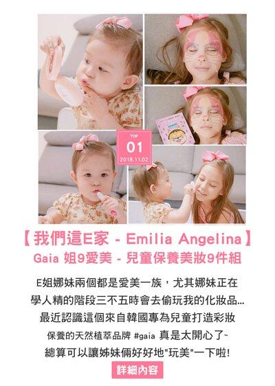 兒童彩妝推薦