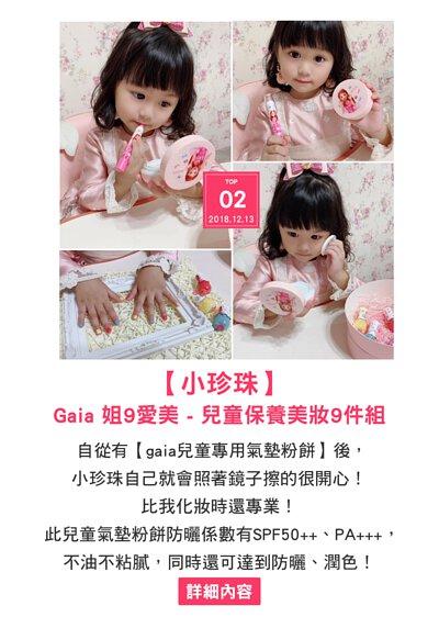 小珍珠,兒童美妝組,兒童彩妝組