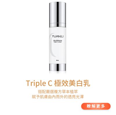 yuanli, YL, 美白乳, 維C, TripleC, 極效美白乳