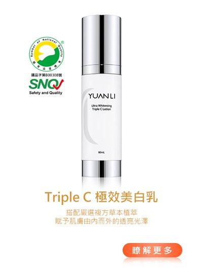 Triple C 極效美白乳