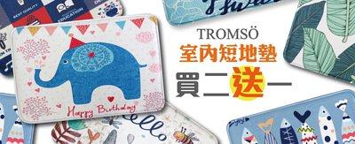 TROMSO柔軟舒適吸水地墊買2送1