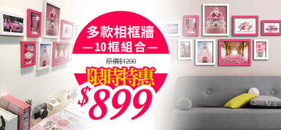 TROMSO10框相框牆899元