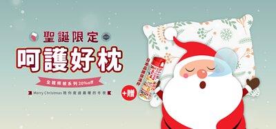 2019聖誕專屬折扣活動-枕頭8折加贈日本品牌保溫瓶-MUKAVA