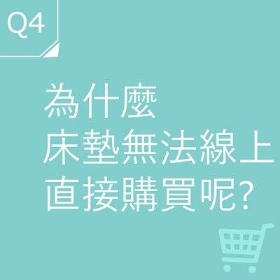 MUKAVA常見問題-為什麼床墊無法線上購買