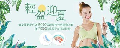 ★輕盈迎夏 ! 健身、運動配件滿1000送超涼感袖套、滿2000送早安煥膚面膜★