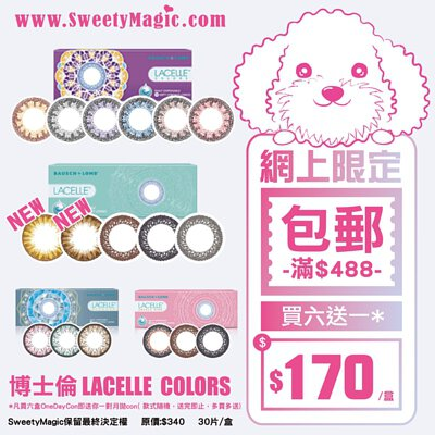 CON,隱形眼鏡,pinkicon,olens,sweetymagic,Lacelle,b&L