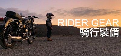 騎行裝備 Riding Gear