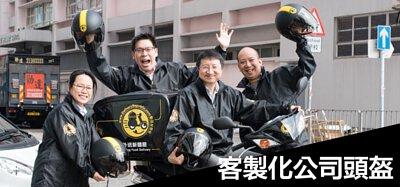 客制化公司頭盔 Helmet Customization