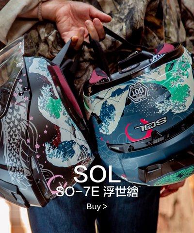 SOL SO-7E