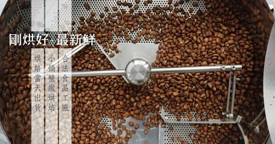 "<img src=""Taiwan-specilty-coffee-buon.jpeg"" alt=""步昂-咖啡"">"