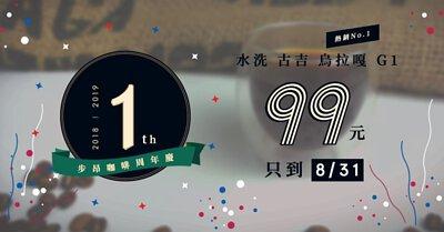 "<img src=""buon-anniversary.jpeg"" alt=""步昂-周年慶"">"