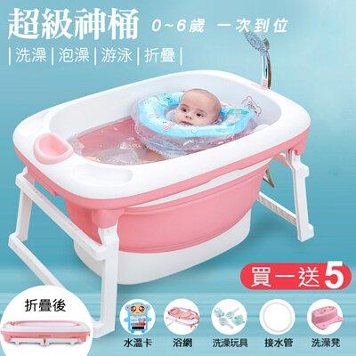 【3組起團購優惠】超級神桶 獨家!寶寶摺疊式浴盆浴桶 (買1送5)