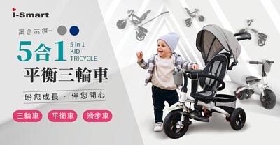 三輪車,滑步車,平衡車