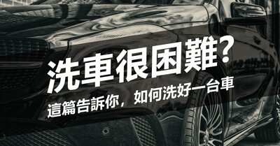 SONAX,鍍膜,汽車美容,洗車,
