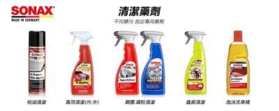 SONAX,預洗,萬用清潔劑,蟲屍清潔,洗車精,中性洗車精,洗車泡泡,柏油清潔,殘膠清潔,