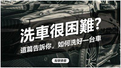 SONAX,鍍膜,汽車美容,柏油清潔,洗車教學,