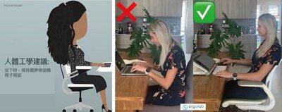 人體工學椅-座椅深度調整