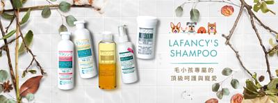 Lafancy's shampoo 毛小孩專屬的頂級呵護與寵愛