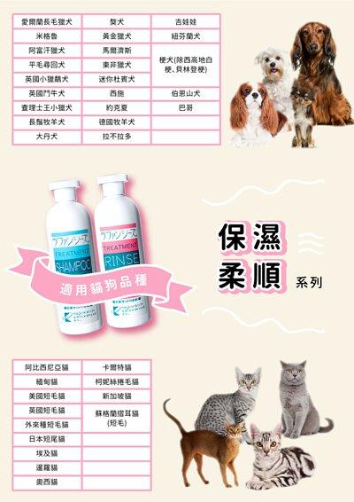 Lafancy's shampoo 保濕柔順系列 適用犬貓品種