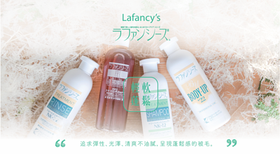 Lafancy's shampoo 輕軟蓬鬆系列 追求彈性、光澤清爽不油膩,呈現蓬鬆感的被毛