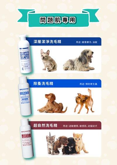 Lafancy's shampoo 問題髮肌系列適用犬貓