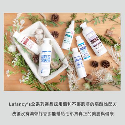 Lafancy's shampoo 全系列產品採用溫和不傷肌膚的弱酸性配方,洗後沒有濃郁餘香卻能帶給毛小孩真正的美麗與健康