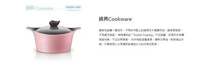 鍋具,cookware