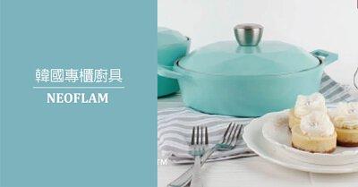 韓國專櫃廚具NEOFLAM