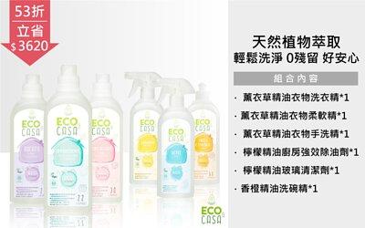 洗衣精,柔軟精,手洗精,洗碗精,除油劑,玻璃清潔