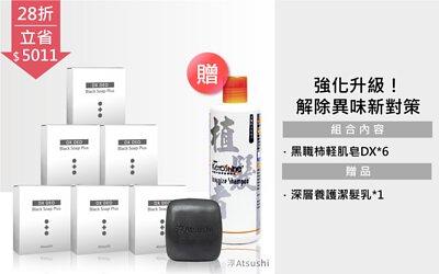 推薦組合,黑皂,超軽爽買6送1,軽肌皂升級版,植髮者,深層養護潔髮乳