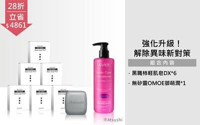 推薦組合,黑皂,超軽爽買6送1,軽肌皂強化版