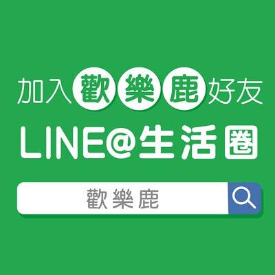 歡樂鹿LINE