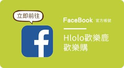 歡樂鹿,hlolo,FB粉絲團,facebook fanspage,歡樂購