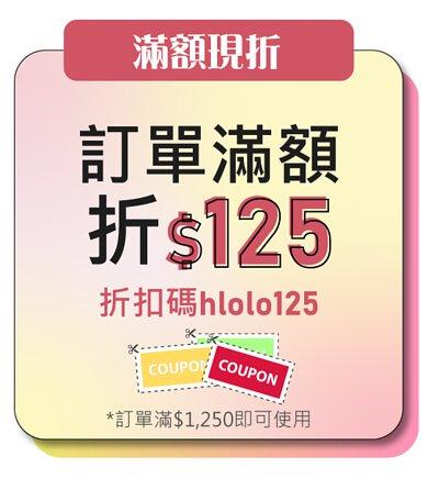 輸入折扣碼,hlolo125,現折$125