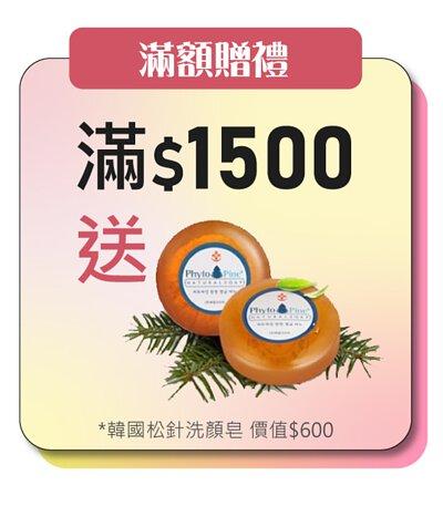 全館活動,訂單滿$1500,送韓國天然松針洗顏皂