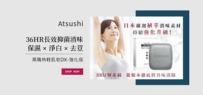 atsushi,淳,軽肌皂
