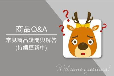 商品疑問,商品解答,Q&A