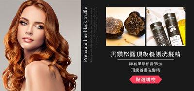 頂級黑鑽松露養護洗髮精-打造魅惑髮香