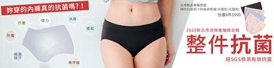 抗菌內褲,孕婦內褲,消保會抽檢合格,GIAT,台灣製內褲