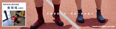 物理治療師推薦,足弓襪,台灣製運動襪