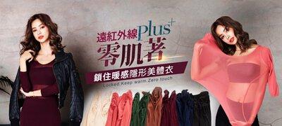 零肌著,GIAT發熱衣,台灣製發熱衣